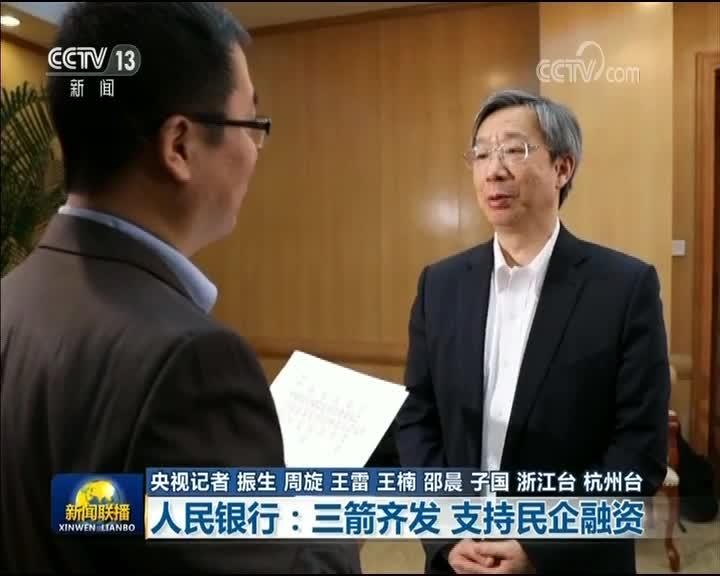 [视频]【支持民营企业在行动】人民银行:三箭齐发 支持民企融资