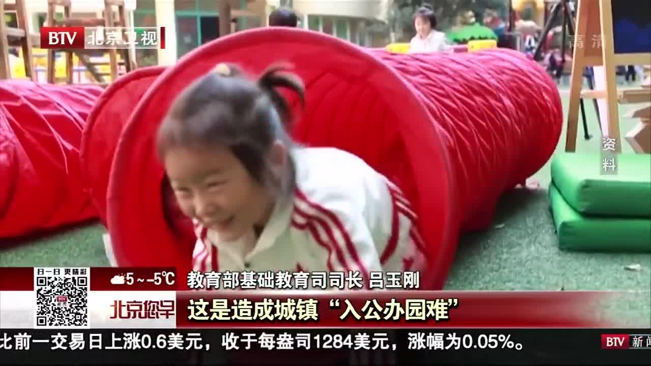"""[视频]教育部:开展小区配套幼儿园治理 解决""""不普惠""""问题"""