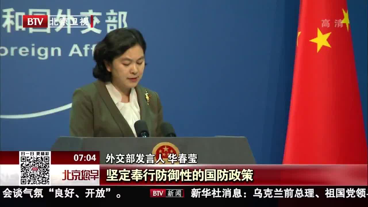 [视频]外交部:辟谣中美经贸磋商有关会议取消传闻