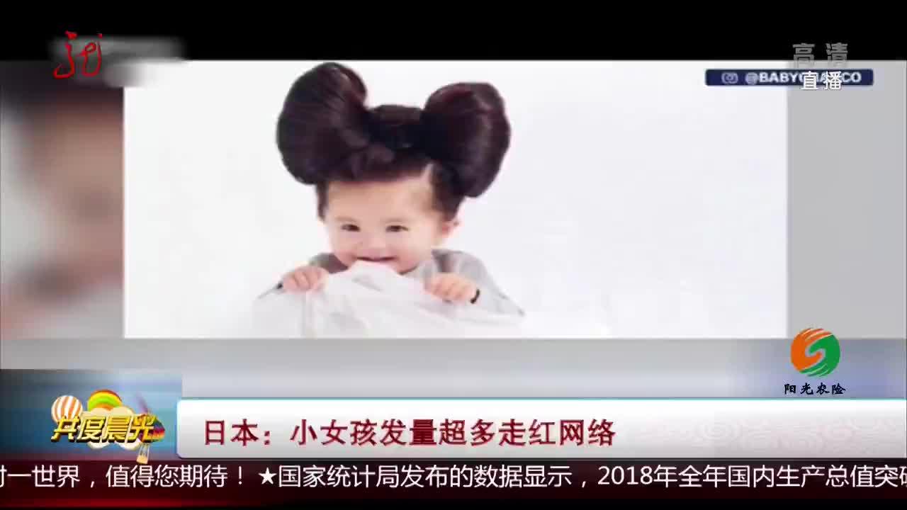 [视频]日本:小女孩发量超多走红网络