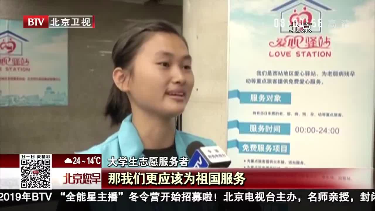 [视频]国庆假期 青年人这样打开