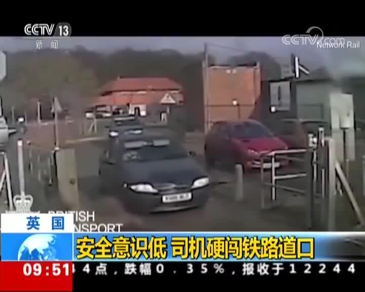 [视频]安全意识低 英国司机硬闯铁路道口