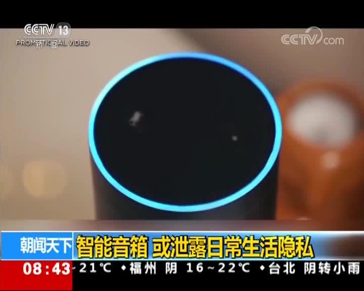 [视频]智能音箱 或泄露日常生活隐私