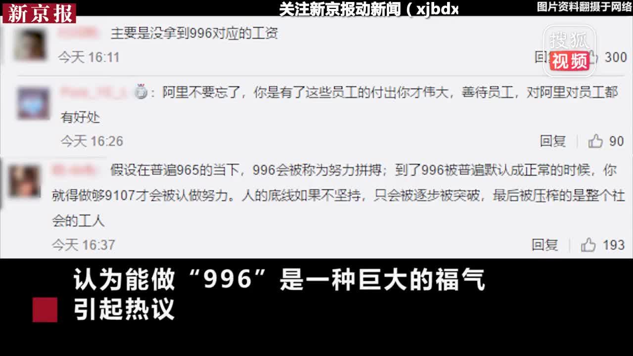 [视频]996工作制引热议 马云、刘强东、雷军表示不排斥