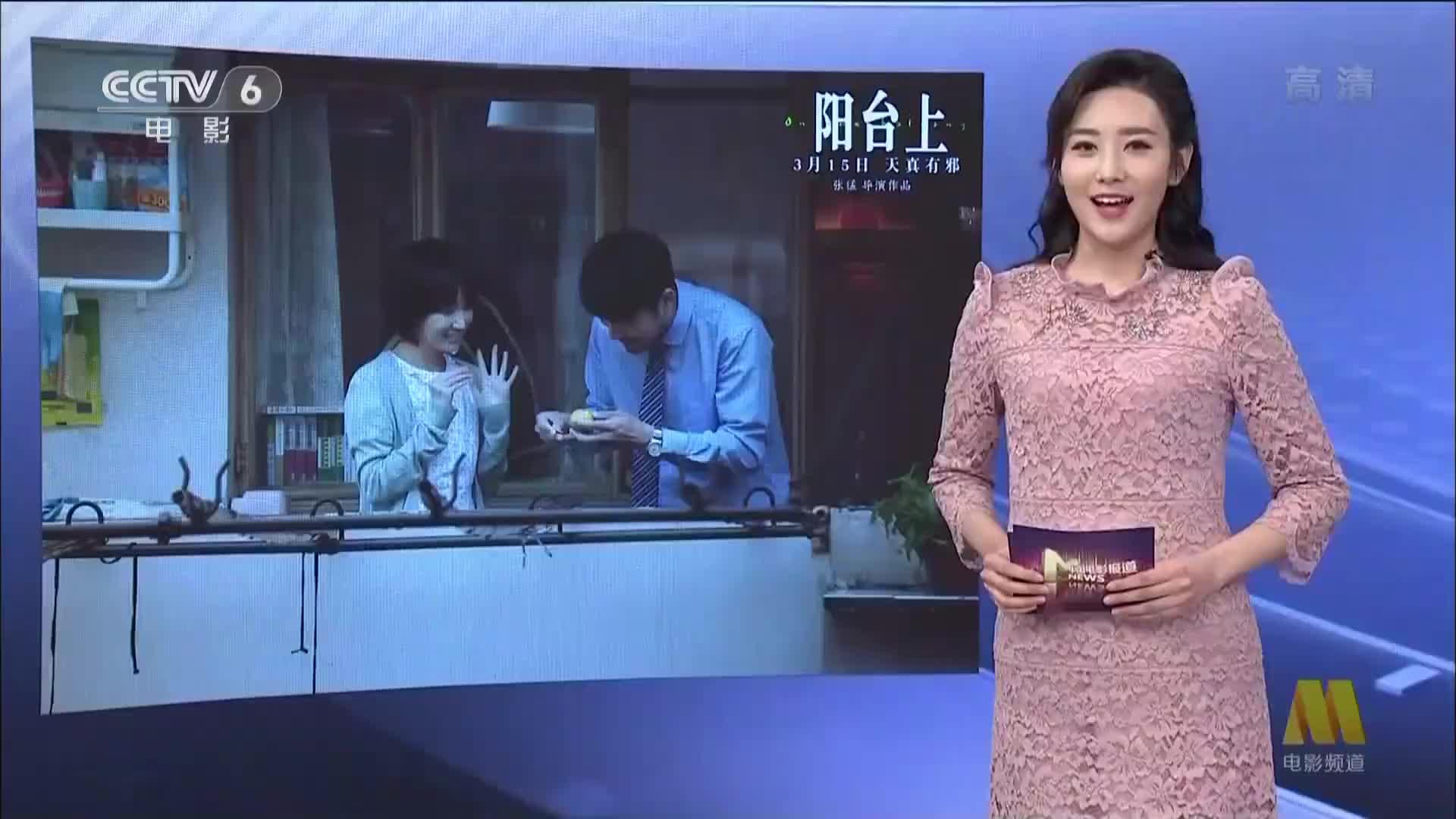 [视频]周冬雨清纯出演电影《阳台上》