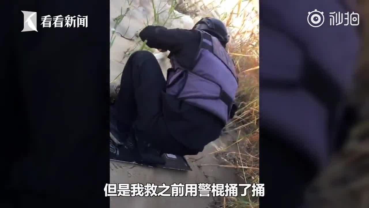 [视频]羊妈妈身陷泥潭冻到发抖 小羊锲而不舍找到协警带路救母