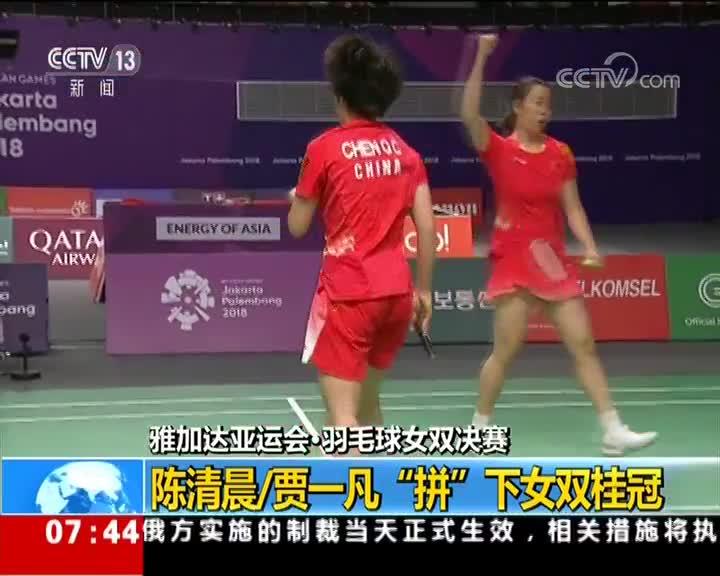 [视频]亚运会:羽毛球中国女双第7次问鼎 胜日本奥运冠军夺冠