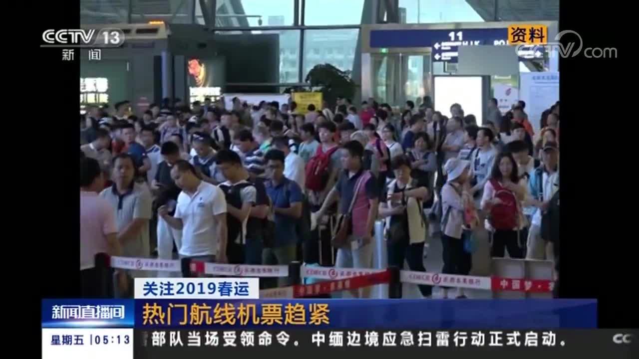 [视频]关注2019春运 民航春运出行热度攀升