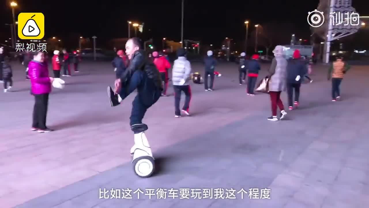[视频]大爷版哪吒走红:平衡车玩得贼溜
