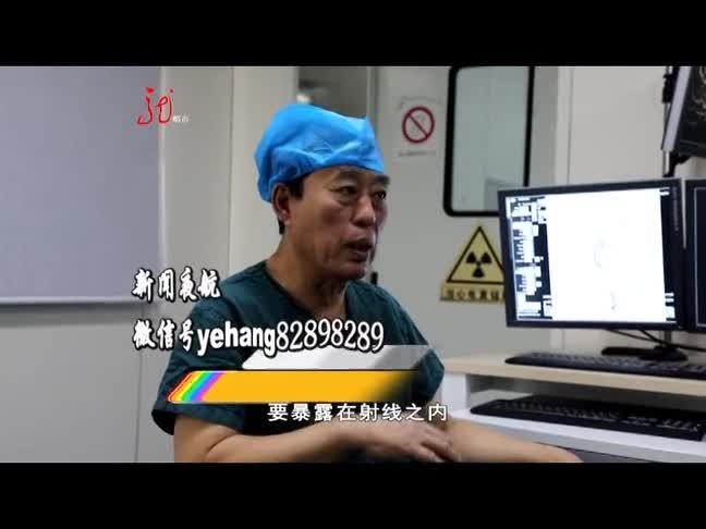 """[视频]这个长假,他穿着20多斤的铅衣,做""""绣花般的手术"""""""