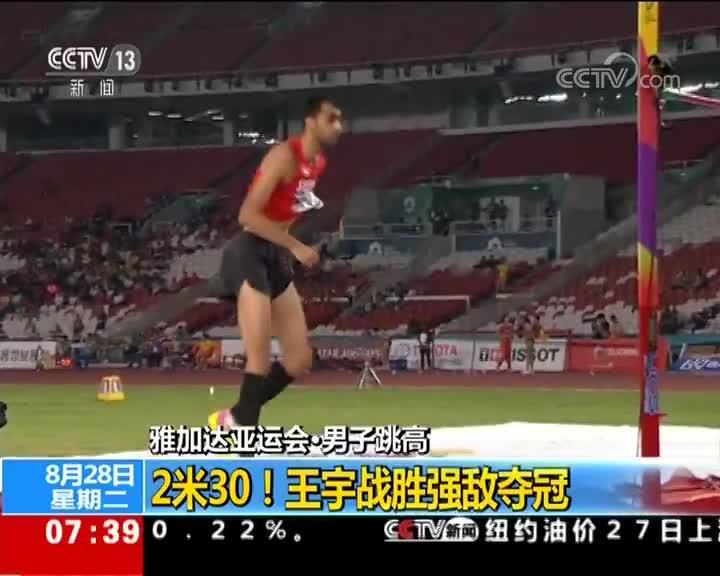 [视频]亚运会:男子跳高 2米30!王宇战胜强敌夺冠