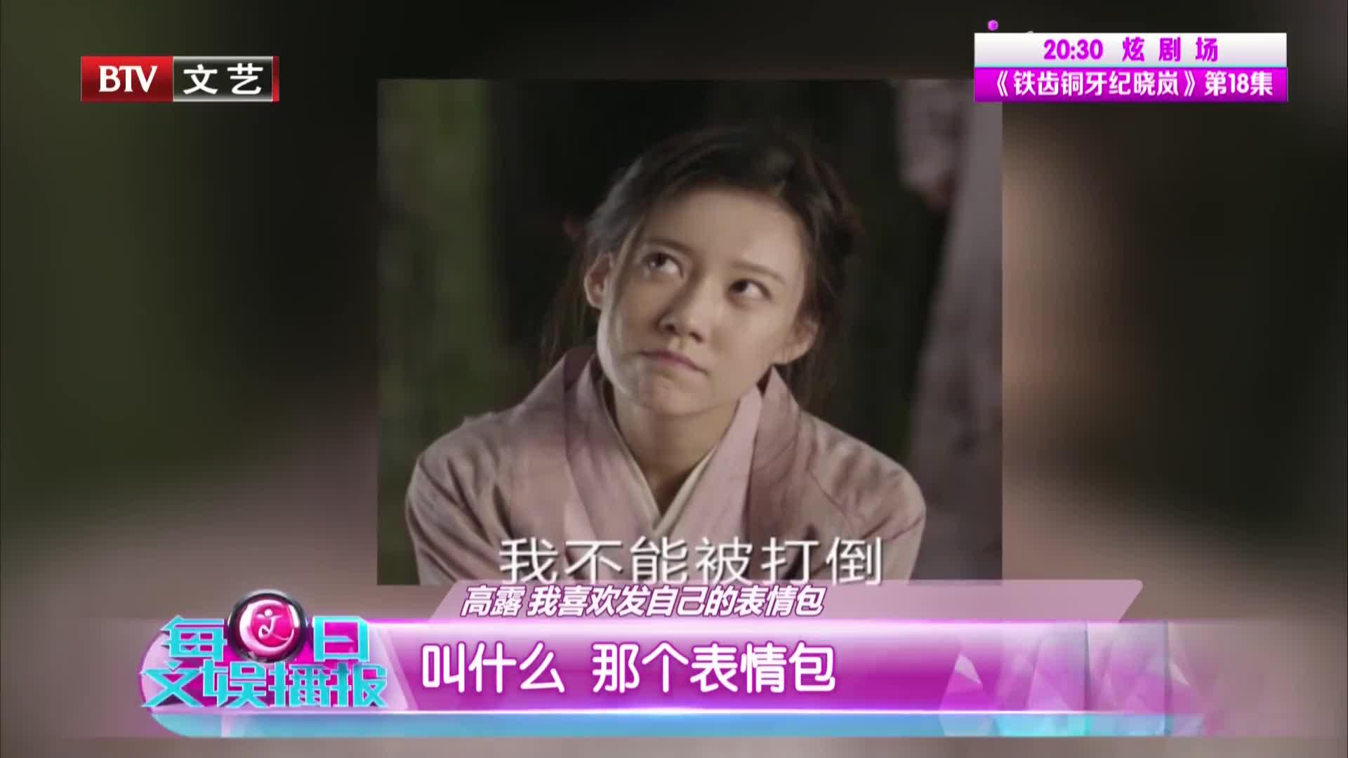 """[视频]高露笑称为了""""林小娘""""学撒娇"""