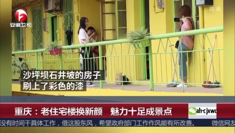 [视频]重庆:老住宅楼换新颜 魅力十足成景点