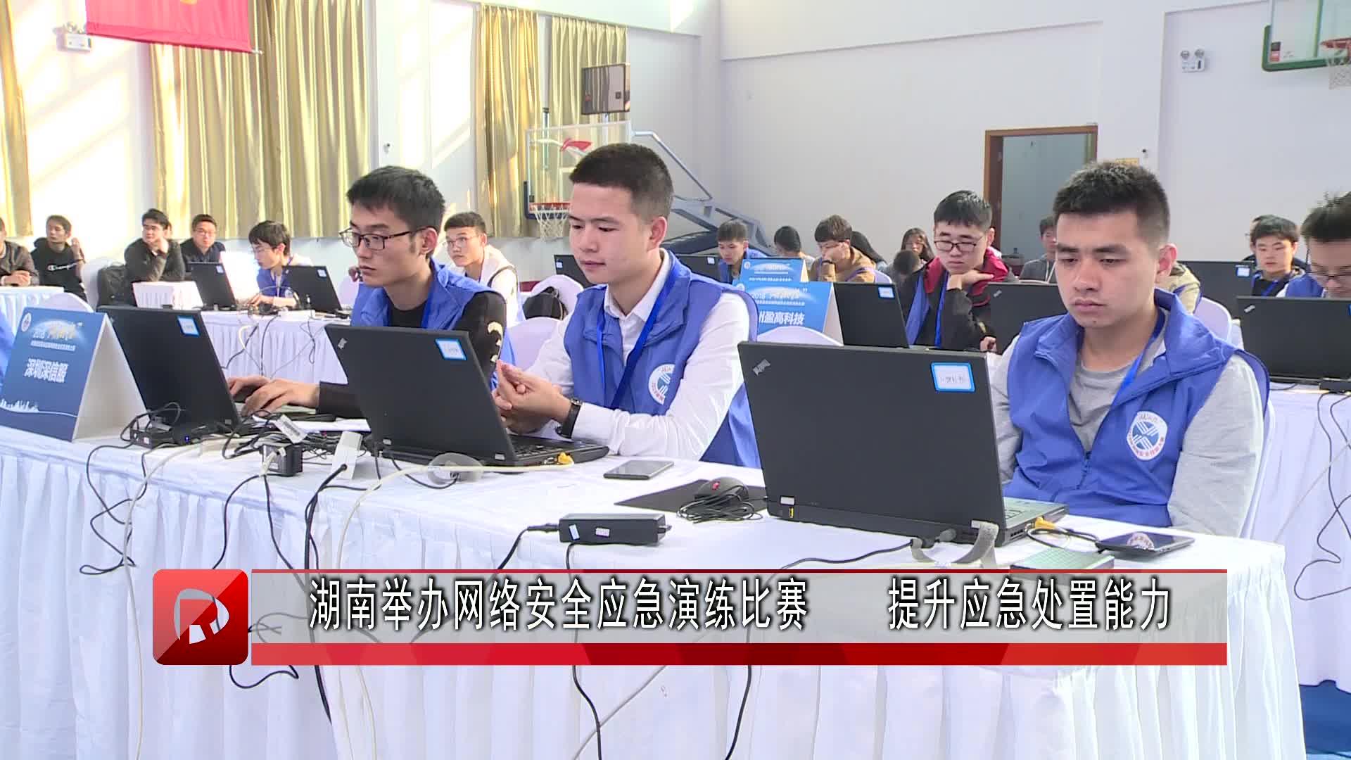 湖南举办网络安全应急演练比赛 提升应急处置能力