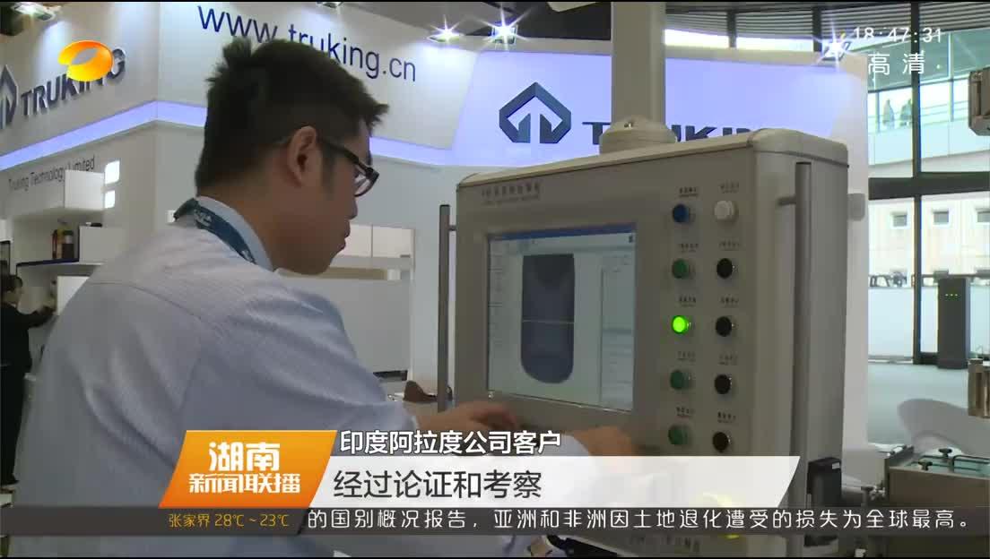 湖南制造亮相全球医药工业先进装备博览会