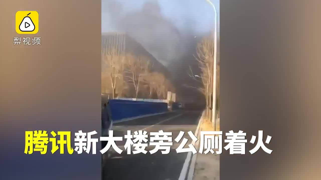 """[视频]腾讯楼旁厕所冒烟,新浪""""水军""""灭火"""