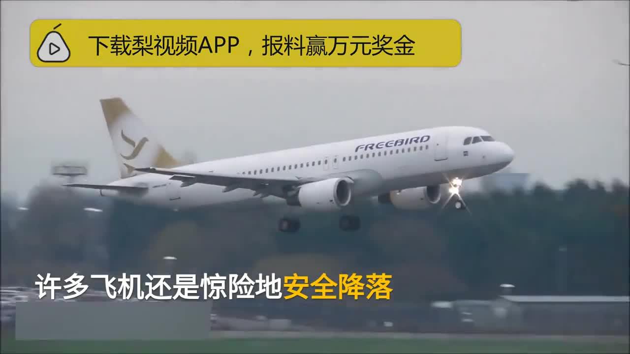[视频]机场遇风暴,飞机降落瞬间被吹歪