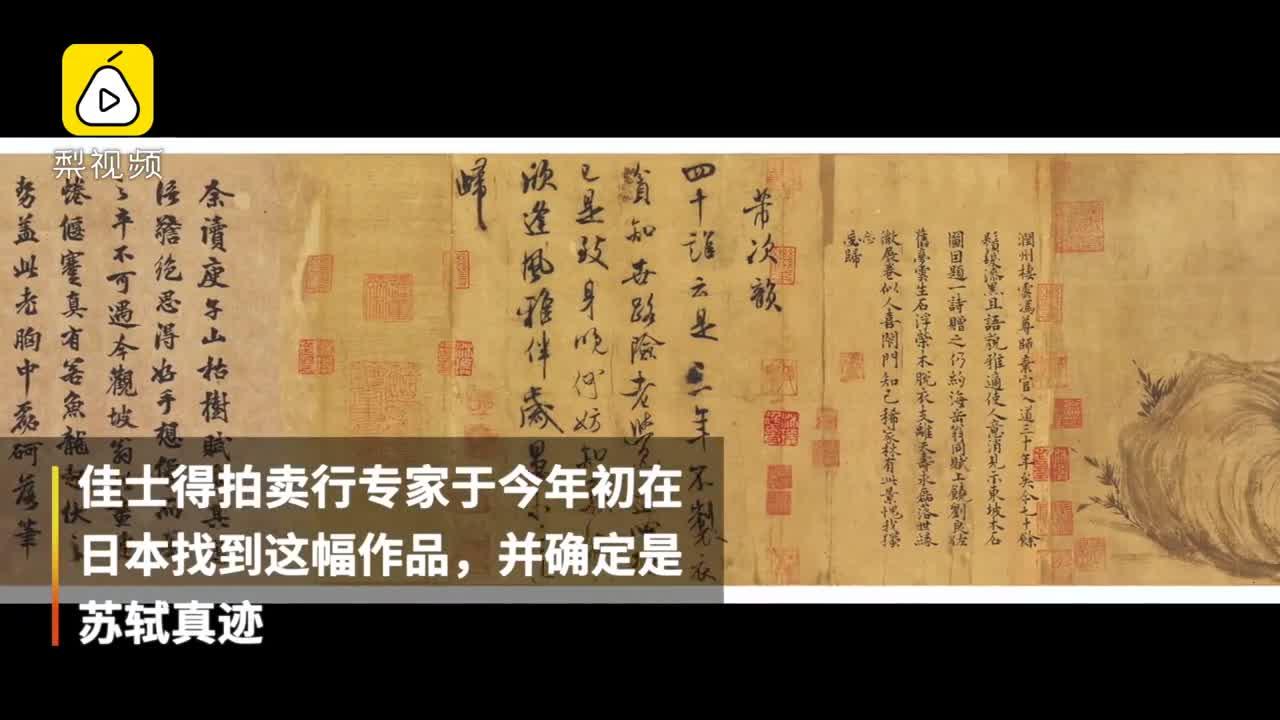 [视频]4.6亿!白衣女子拍得苏轼唯一真迹