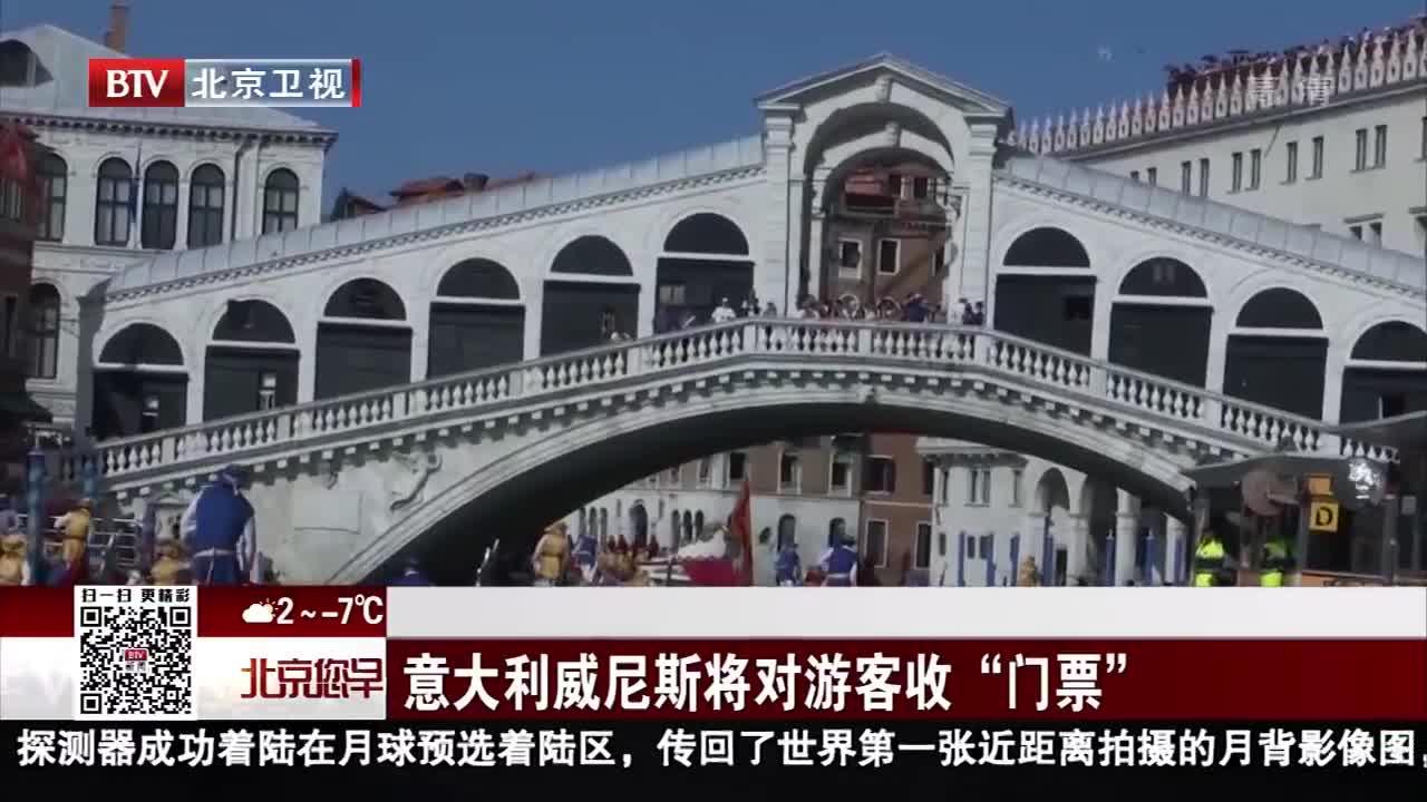 """[视频]意大利威尼斯将对游客收""""门票"""""""
