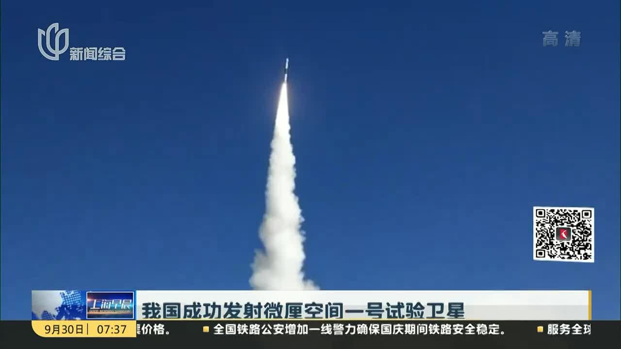 [视频]我国成功发射微厘空间一号试验卫星