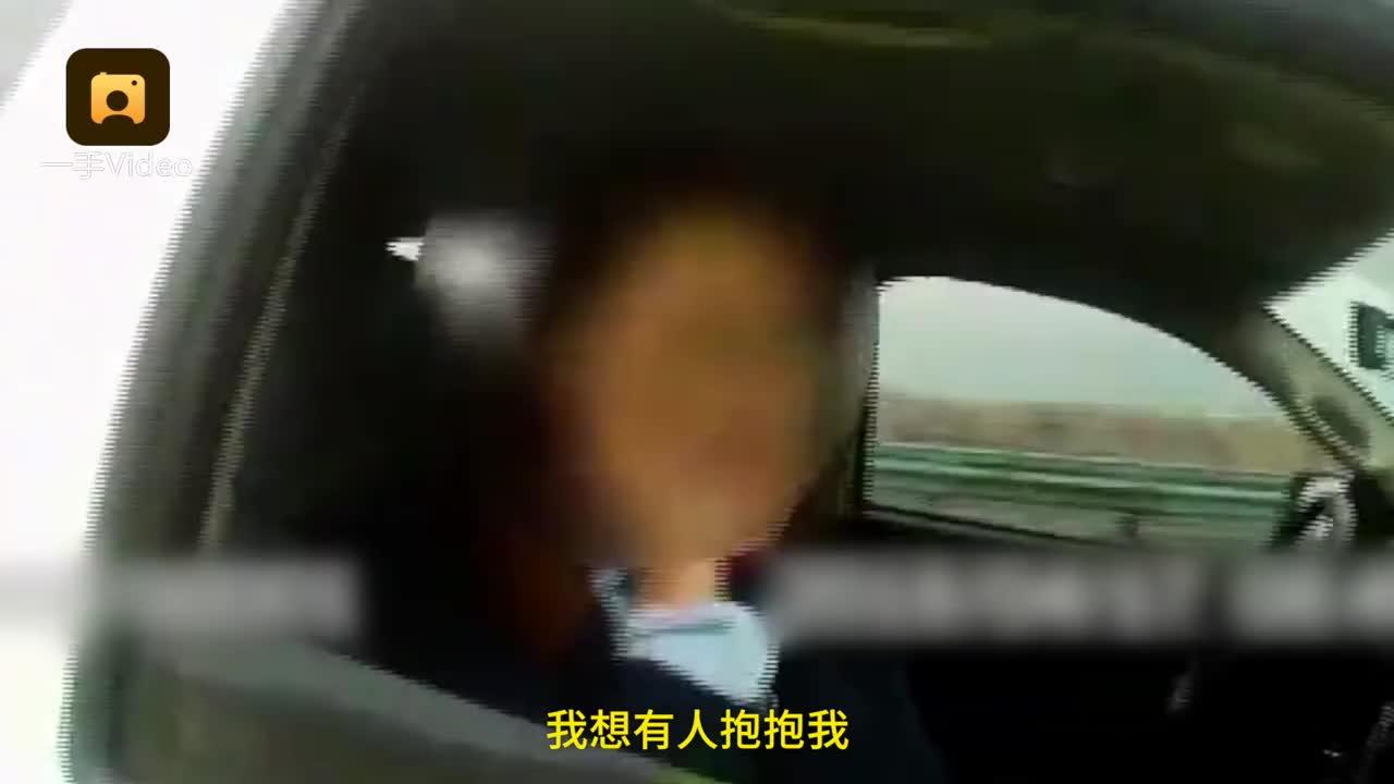 [视频]女司机高速追尾大货车 哭求民警要抱抱