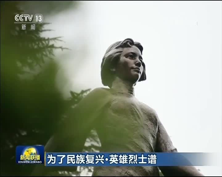 [视频]【为了民族复兴·英雄烈士谱】向警予:中国妇女运动先驱