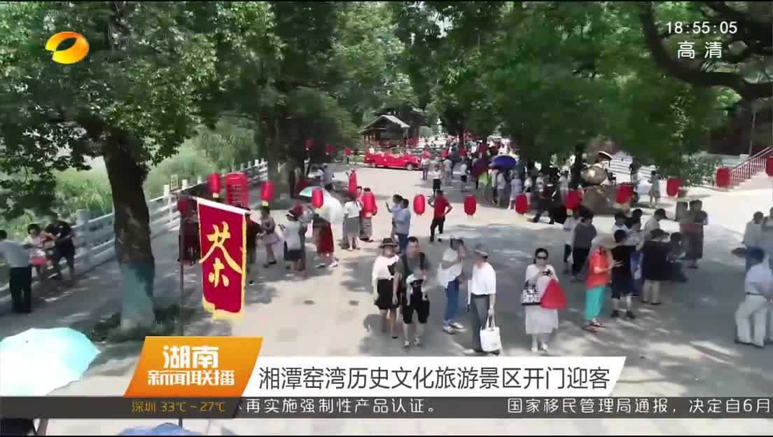 湘潭窑湾历史文化旅游景区开门迎客