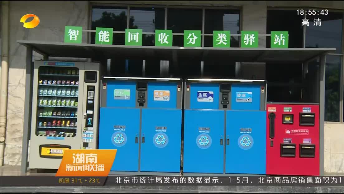长沙县垃圾分类称重积分兑换日用品 培养垃圾分类好习惯