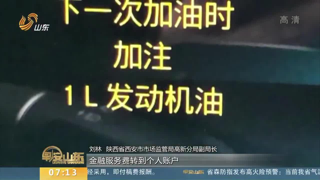 """[视频]""""西安奔驰车漏油事件""""追踪:收取金融服务费是否违法?"""