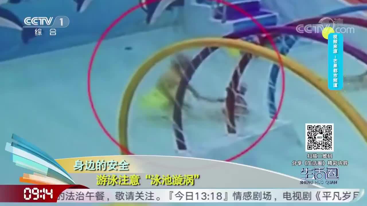 """[视频]身边的安全 游泳注意""""泳池漩涡"""""""