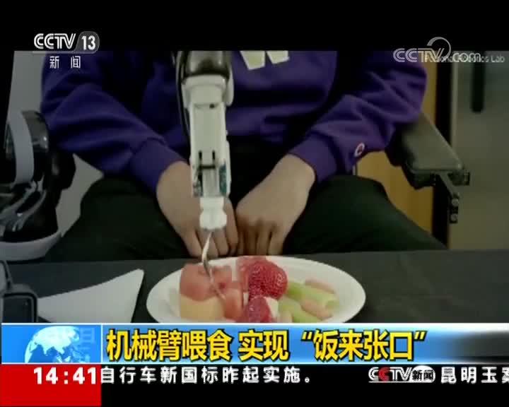 """[视频]机械臂喂食 实现""""饭来张口"""""""
