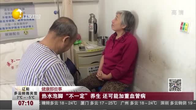 """[视频]热水泡脚""""不一定""""养生 还可能加重血管病"""