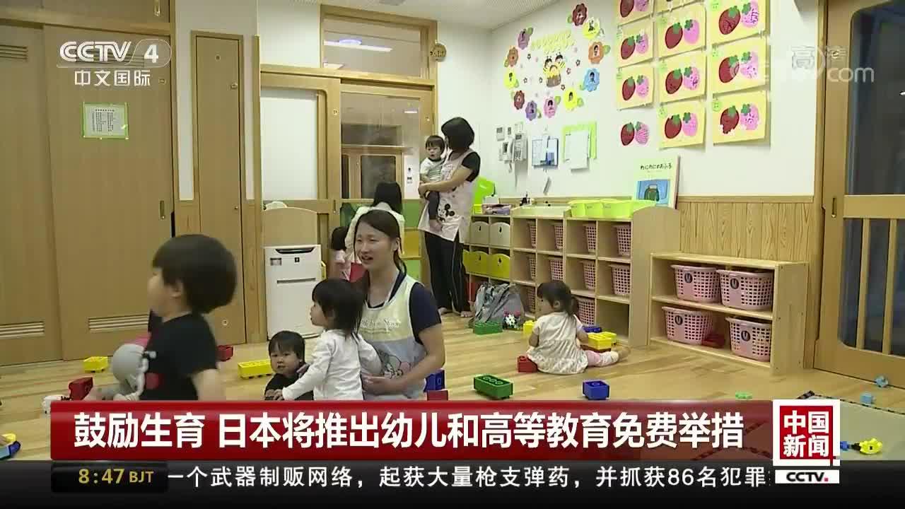 [视频]鼓励生育 日本将推出幼儿和高等教育免费举措