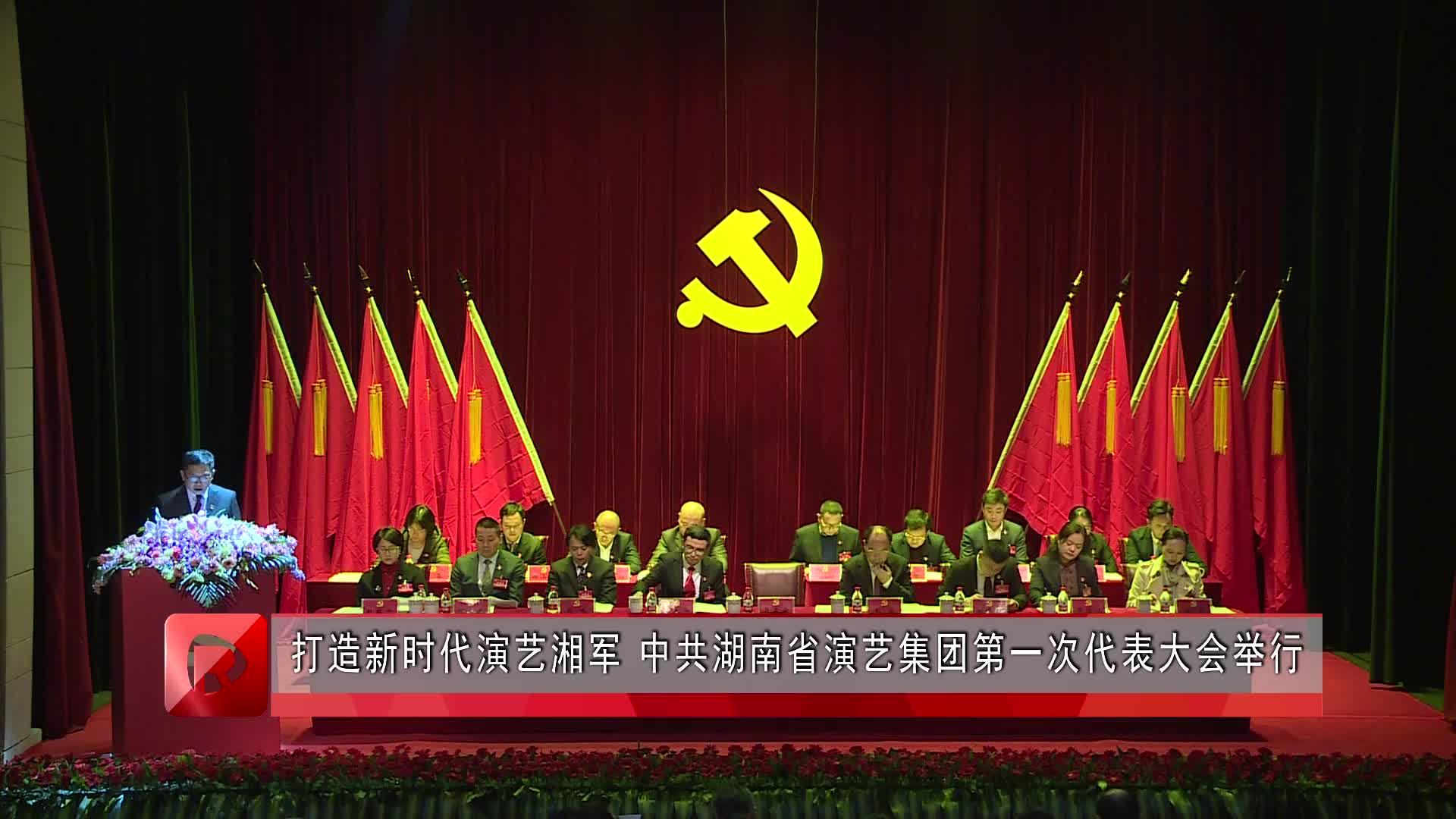 打造新时代演艺湘军 中共湖南省演艺集团第一次代表大会举行