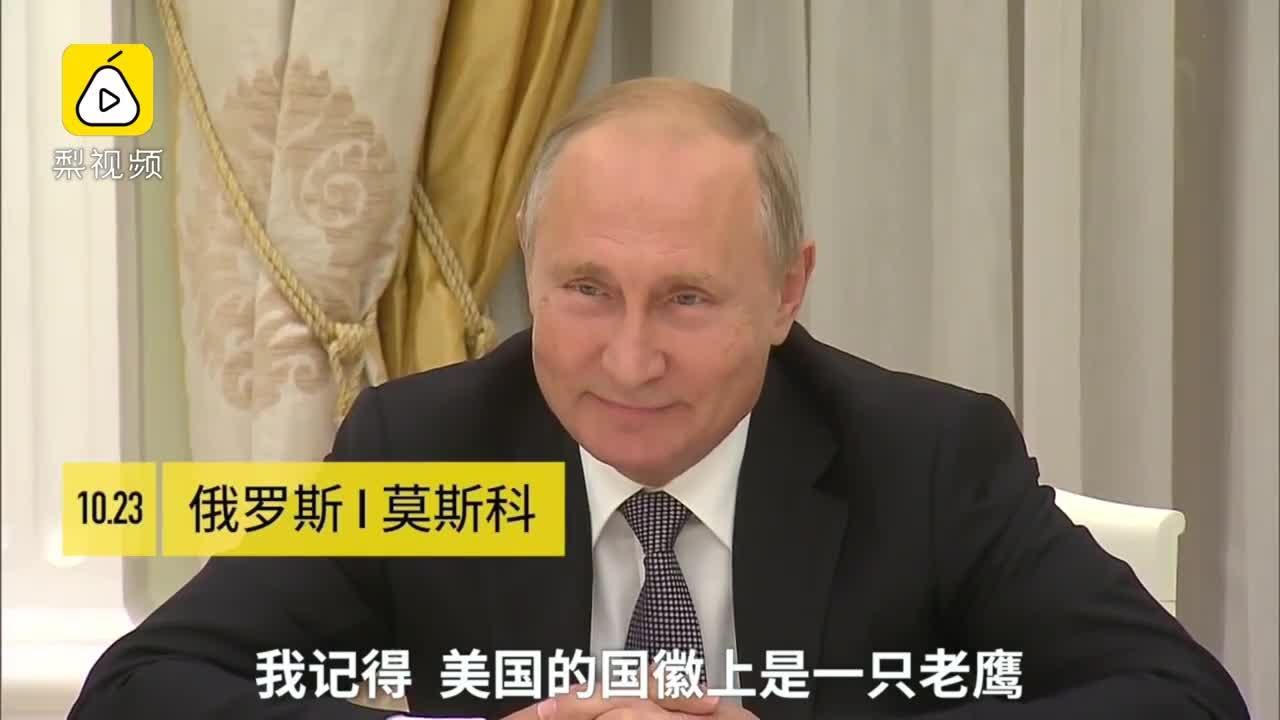 [视频]普京调侃美国国徽:老鹰吃光了橄榄