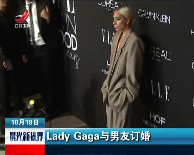 [视频]Lady Gaga与男友订婚