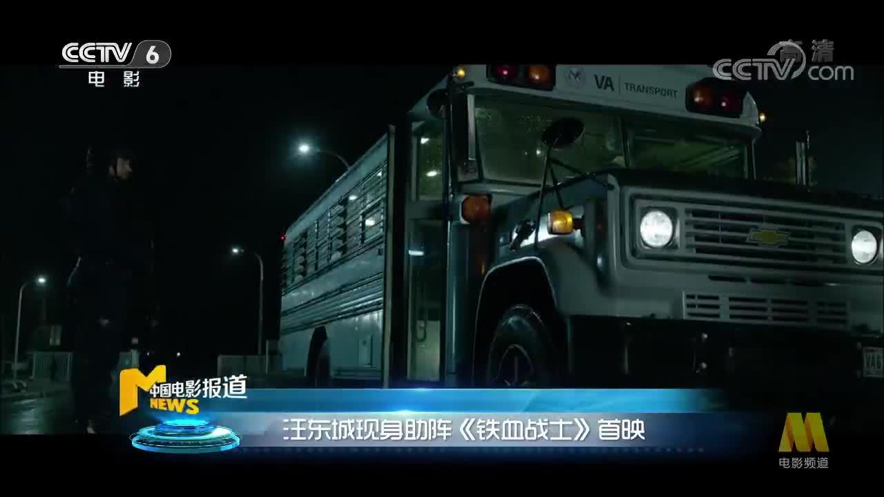 [视频]汪东城现身助阵《铁血战士》首映