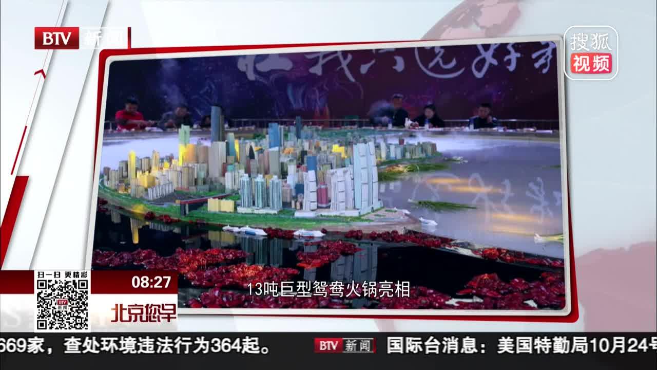 [视频]13吨巨型鸳鸯火锅亮相