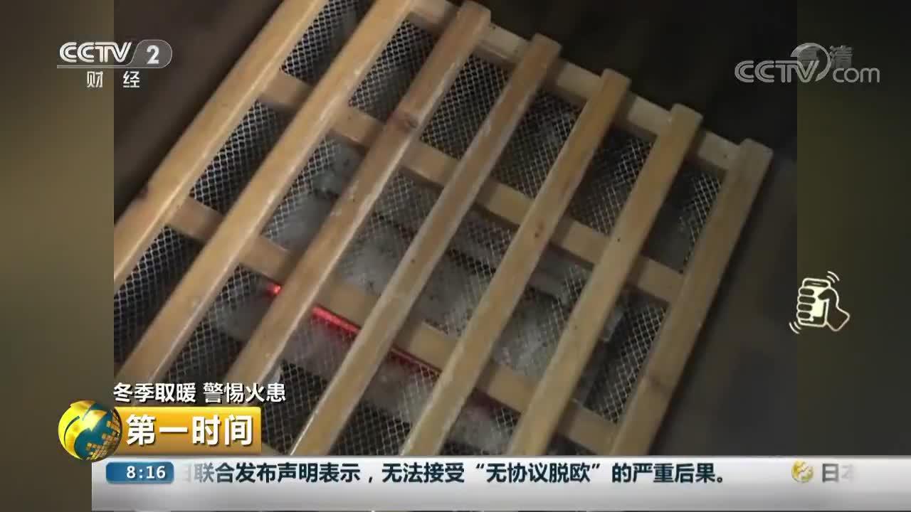 [视频]冬季取暖 警惕火患 电取暖设备使用存安全误区