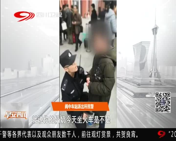 """[视频]叛逆男孩""""徘徊车站 原因是何?"""