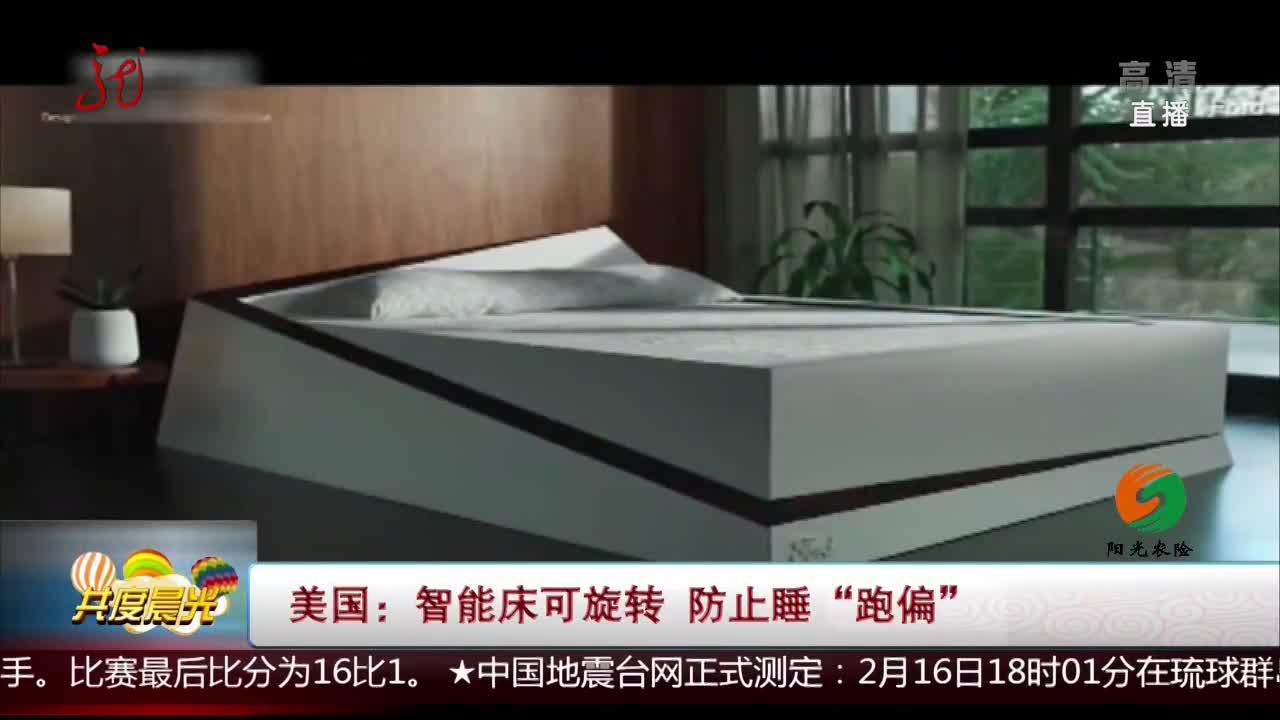 """[视频]美国:智能床可旋转 防止睡""""跑偏"""""""