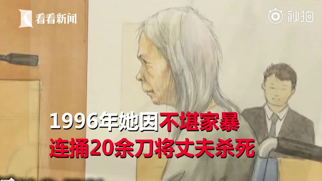 [视频]女子遭家暴捅死丈夫,竟与尸体同处一室20多年