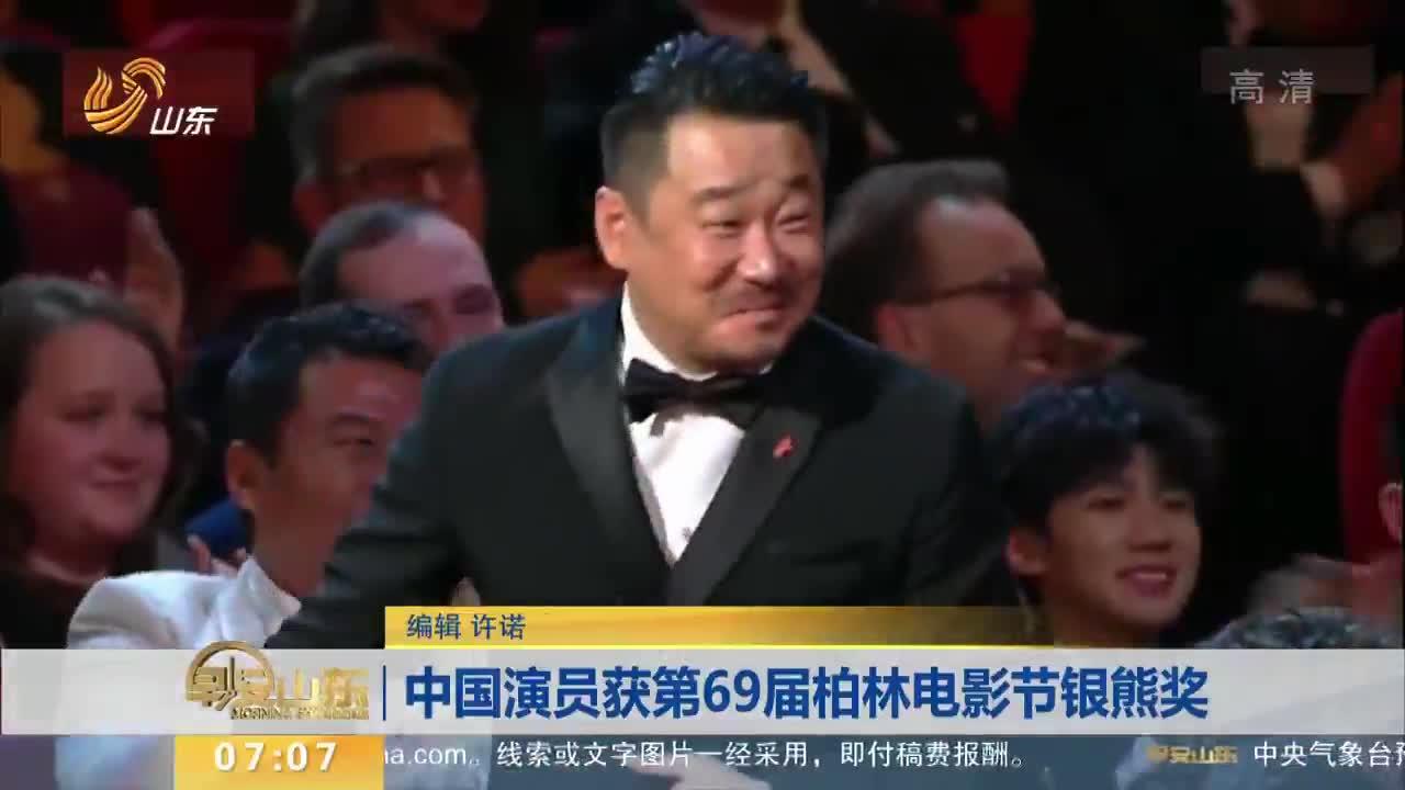 [视频]中国演员获第69届柏林电影节银熊奖