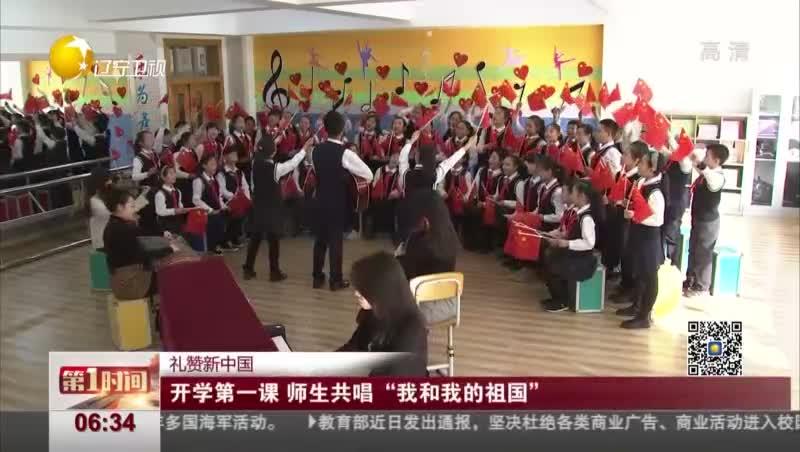 """[视频]礼赞新中国:开学第一课 师生共唱""""我和我的祖国"""""""
