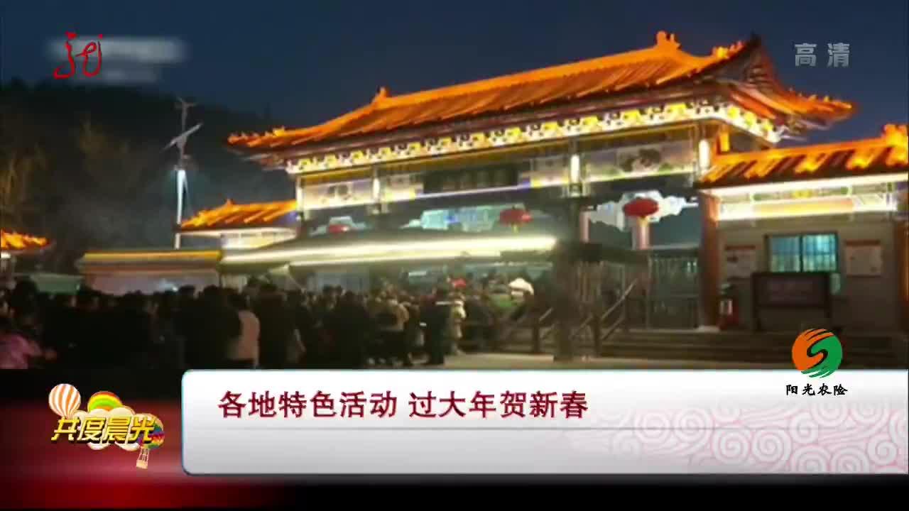 [视频]各地特色活动 过大年贺新春