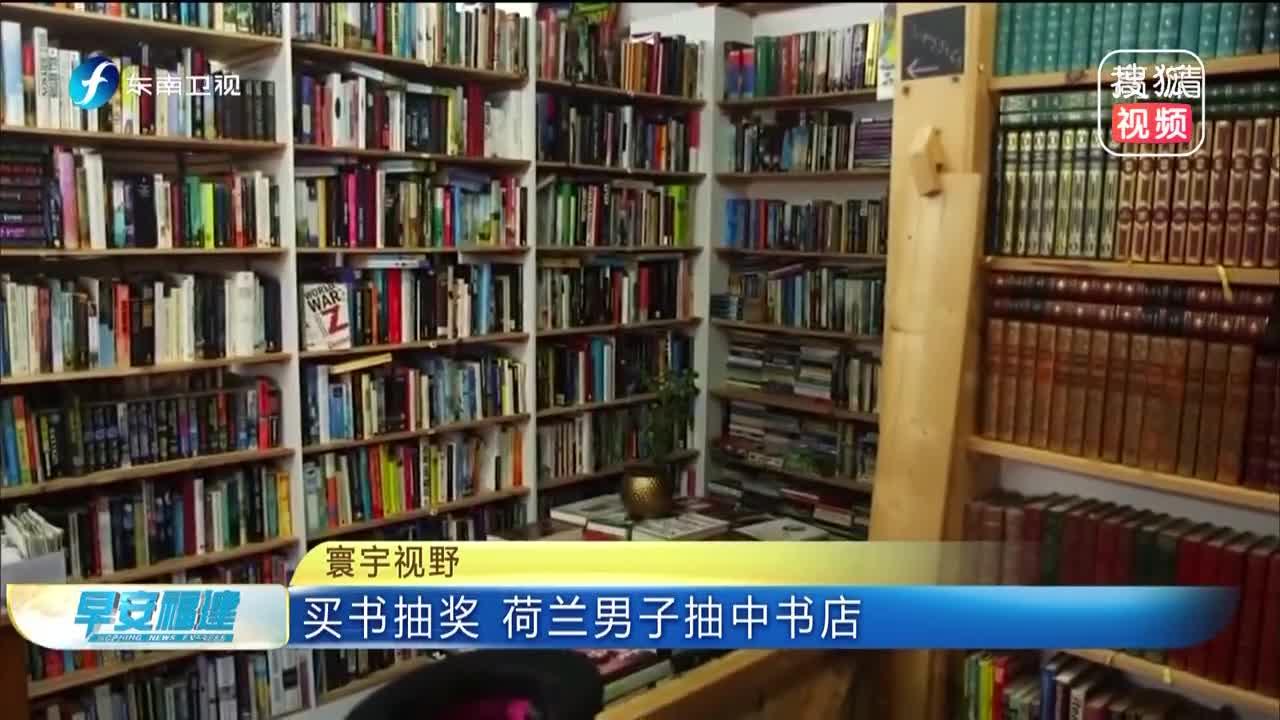 [视频]买书抽奖 荷兰男子抽中书店