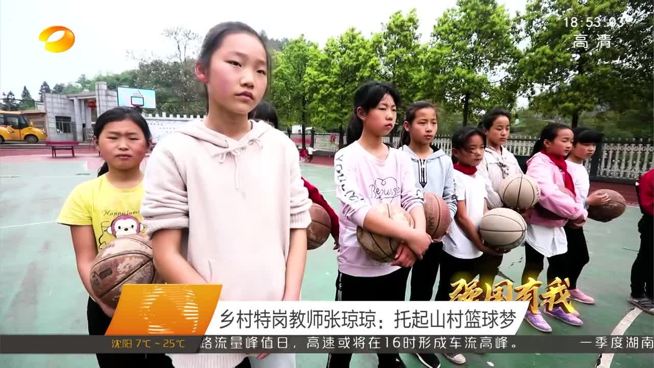 乡村特岗教师张琼琼:托起山村篮球梦