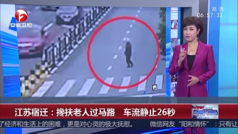 [视频]江苏宿迁:搀扶老人过马路 车流静止26秒