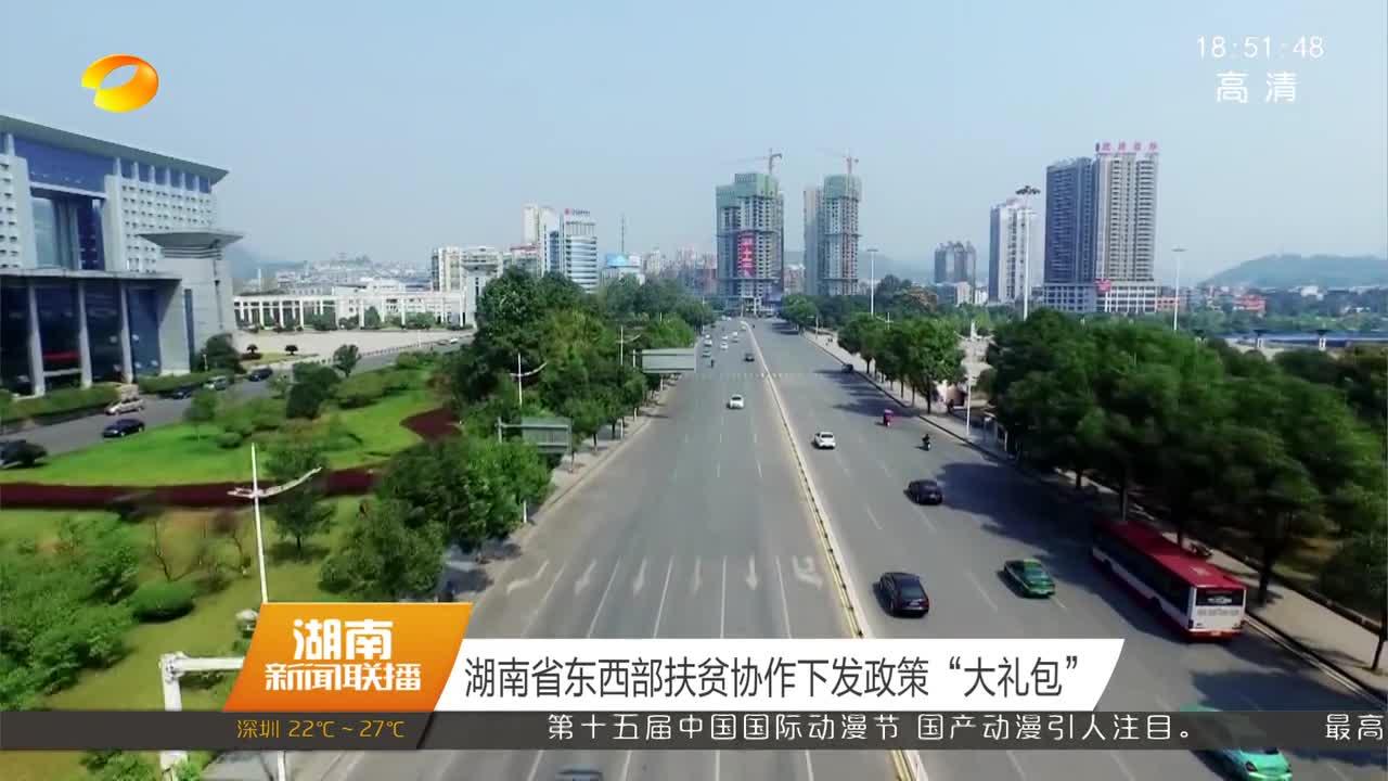 """湖南省东西部扶贫协作下发政策""""大礼包"""""""