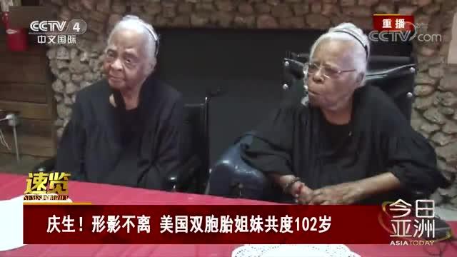 [视频]庆生!形影不离 美国双胞胎姐妹共度102岁